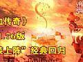 梦幻传奇3简单入手道士召唤神兽